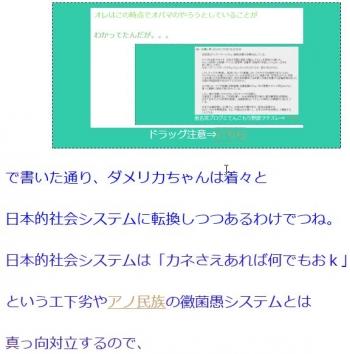 ten日本的社会システムに転換しつつある