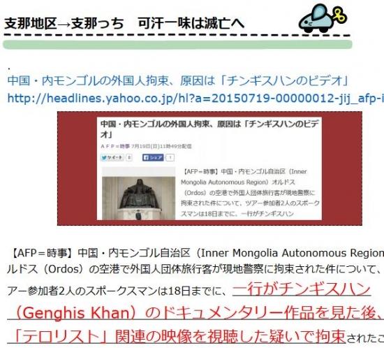 ten中国・内モンゴルの外国人拘束、原因は「チンギスハンのビデオ」