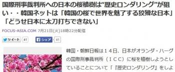 "news国際刑事裁判所への日本の桜植樹は""歴史ロンダリング""が狙い・・韓国ネットは「韓国の桜で世界を魅了する狡猾な日本」「どうせ日本に太刀打ちできない」"