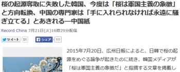 news桜の起源奪取に失敗した韓国、今度は「桜は軍国主義の象徴」と方向転換、中国の専門家は「手に入れられなければ永遠に騒ぎ立てる」とあきれる―中国紙