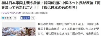 news桜は日本軍国主義の象徴!韓国報道に中国ネット民が反論「何を言ってもたわごと!」「桜は日本のものだろ」