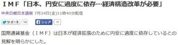 newsIMF「日本、円安に過度に依存…経済構造改革が必要」