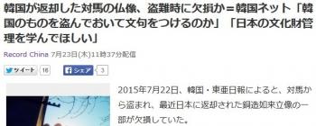 news韓国が返却した対馬の仏像、盗難時に欠損か=韓国ネット「韓国のものを盗んでおいて文句をつけるのか」「日本の文化財管理を学んでほしい」