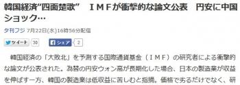 """news韓国経済""""四面楚歌"""" IMFが衝撃的な論文公表 円安に中国ショック…"""