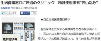"""news生活保護窓口に派遣のクリニック 精神疾患患者""""囲い込み"""""""