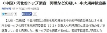 news<中国>河北省トップ調査 汚職などの疑い…中央規律検査委