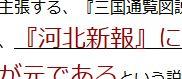 ten河北新報