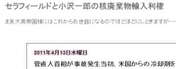 tokセラフィールドと小沢一郎の核廃棄物輸入利権
