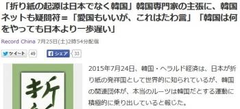 news「折り紙の起源は日本でなく韓国」韓国専門家の主張に、韓国ネットも疑問符=「愛国もいいが、これはたわ言」「韓国は何をやっても日本より一歩遅い」