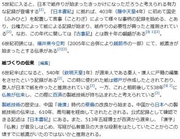 wiki和紙