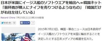 news日本が米国にイージス艦のソフトウエアを輸出へ=韓国ネット「前科者が隣人にナイフを売りつけるようなもの」「韓国だけが右往左往している」