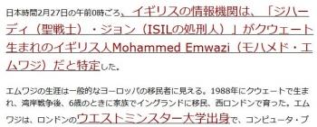 ten「ジハーディ(聖戦士)・ジョン(ISILの処刑人)」