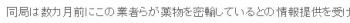 tok日本向け冷凍マグロから大量の覚醒剤 台湾、3人を拘束