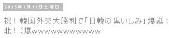 tok韓国外交大勝利で「日韓の黒いしみ」爆誕!大日本帝国軍部人脈大敗北