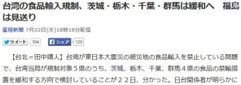 news台湾の食品輸入規制、茨城・栃木・千葉・群馬は緩和へ 福島は見送り