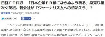 news日経FT買収 「日本企業PR紙にならぬよう祈る」身売り相次ぐ英紙、親会社が「ジャーナリズムへの情熱失う」?