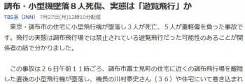 news調布・小型機墜落8人死傷、実態は「遊覧飛行」か