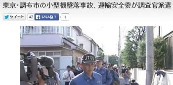 news東京・調布市の小型機墜落事故、運輸安全委が調査官派遣