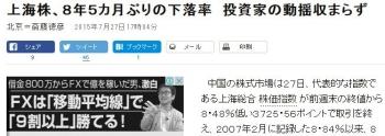 news上海株、8年5カ月ぶりの下落率 投資家の動揺収まらず