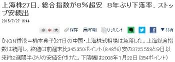 news上海株27日、総合指数が8%超安 8年ぶり下落率、ストップ安続出