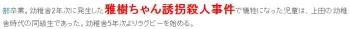 tok幼稚舎2年次に発生した雅樹ちゃん誘拐殺人事件で犠牲になった児童は、上田の幼稚舎時代の同級生