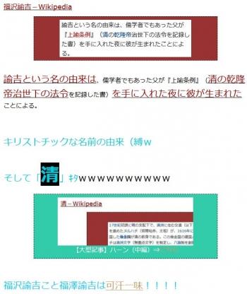 ten福沢諭吉