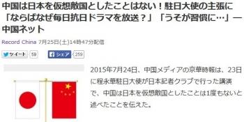 news中国は日本を仮想敵国としたことはない!駐日大使の主張に「ならばなぜ毎日抗日ドラマを放送?」「うそが習慣に…」―中国ネット