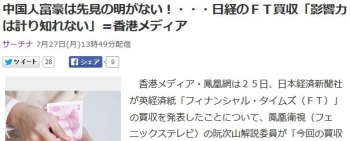 news中国人富豪は先見の明がない!・・・日経のFT買収「影響力は計り知れない」=香港メディア