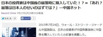 news日本の投資家は中国株の暴落時に購入していた!?=「あれ?暴落は日本人のせいのはずでは?」―中国ネット