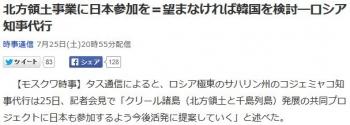 news北方領土事業に日本参加を=望まなければ韓国を検討―ロシア知事代行