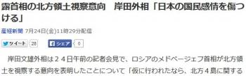 news露首相の北方領土視察意向 岸田外相「日本の国民感情を傷つける」