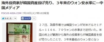news海外投資家が韓国資産投げ売り、3年来のウォン安水準に―中国メディア