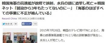 news韓国海軍の高速艦が故障で誤射、水兵の頭に直撃し死亡=韓国ネット「就役から3年もたってないのに…」「海軍のほぼすべての事業に不正が絡んでいる」