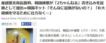 news産経前支局長裁判、韓国検察が「2ちゃんねる」書き込みを証拠として提出=韓国ネット「そんなに証拠がないの?」「朴大統領を守るために仕方なく…」