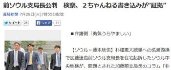 "news前ソウル支局長公判 検察、2ちゃんねる書き込みが""証拠"""