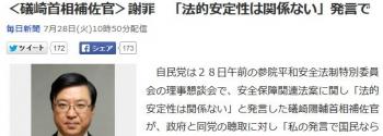 news<礒崎首相補佐官>謝罪 「法的安定性は関係ない」発言で