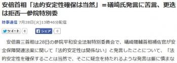 news安倍首相「法的安定性確保は当然」=礒崎氏発言に苦言、更迭は拒否―参院特別委