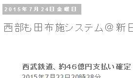 tok西部も田布施システム@新日本有限責任監査法人な