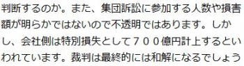 news米法律事務所が舌なめずり 「東芝」集団訴訟で吹き飛ぶ700億円
