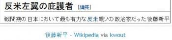 tok後藤新平2