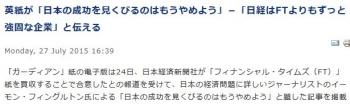 news英紙が「日本の成功を見くびるのはもうやめよう」-「日経はFTよりもずっと強固な企業」と伝える