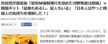 news自民党が提言案「慰安婦強制連行を認めた河野発言は問題」=韓国ネット「証拠もあるし、証人もいる」「日本人はやっと韓国人の気持ちを理解した?」
