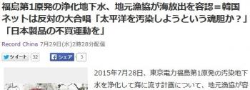 news福島第1原発の浄化地下水、地元漁協が海放出を容認=韓国ネットは反対の大合唱「太平洋を汚染しようという魂胆か?」「日本製品の不買運動を」