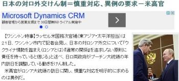 news日本の対ロ外交けん制=慎重対応、異例の要求-米高官