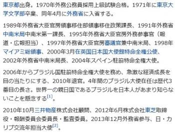 wiki島内憲
