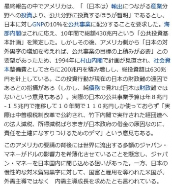 wiki日米構造協議