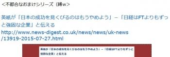 ten英紙が「日本の成功を見くびるのはもうやめよう」