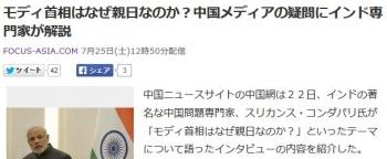 newsモディ首相はなぜ親日なのか?中国メディアの疑問にインド専門家が解説