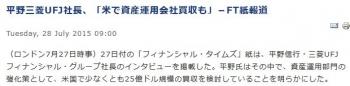 news平野三菱UFJ社長、「米で資産運用会社買収も」-FT紙報道