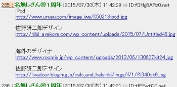 2chan【五輪】 東京オリンピックのエンブレム、劇場ロゴ盗作!? 佐野研二郎氏「お答えできない」★17